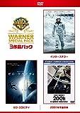 【初回限定生産】インターステラー/ゼロ・グラビティ/2001年宇宙の旅 スーパー・バ...[DVD]