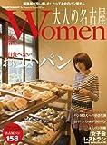 大人の名古屋women 毎日食べたい おいしいパン (HANKYU MOOK)