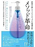 世界で最もイノベーティブな洗剤会社 メソッド革命