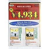 十誡/チート [DVD]