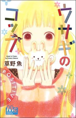ウサギのコップ (マーガレットコミックス)