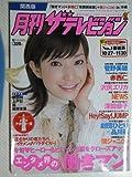 月刊 ザテレビジョン 関西版 2007年 12月号 [雑誌]