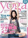 ヨガジャーナル vol.27―日本版 腸を浄化するプチ断食メニュー (saita mook)