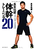長友佑都体幹トレーニング20