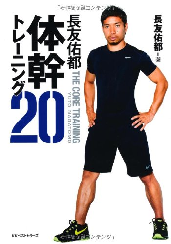 NAGATOMO YUTO The Core Training 20