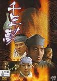 「千年の夢」 [DVD]