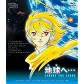 地球へ・・・ [Blu-ray]