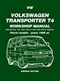 Volkswagen Transporter T4 Workshop Manual Petrol Models 1996-1999