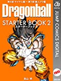 DRAGON BALL STARTER BOOK 2 (�W�����v�R�~�b�N�XDIGITAL)