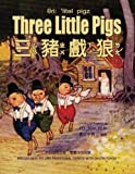 img - for Three Little Pigs (Traditional Chinese): 07 Zhuyin Fuhao (Bopomofo) with IPA Paperback B&W (Childrens Picture Books) (Volume 23) (Chinese Edition) book / textbook / text book
