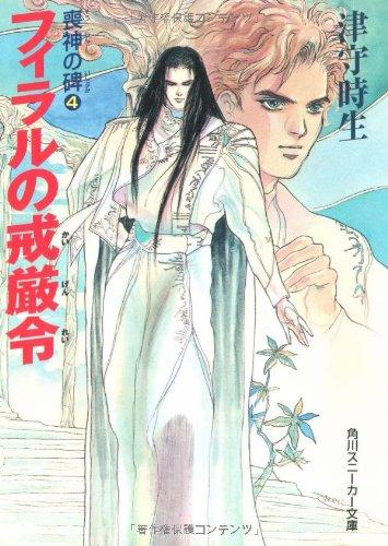 喪神の碑〈4〉フィラルの戒厳令 (角川文庫―スニーカー文庫)