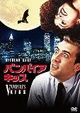 バンパイア・キッス[DVD]