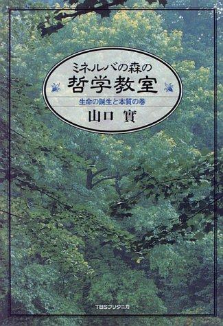 ミネルバの森の哲学教室―生命の誕生と本質の巻