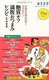 糖質オフ満腹おつまみレシピ (別冊エッセ ポケットシリーズ)