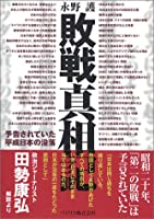 敗戦真相記―予告されていた平成日本の没落