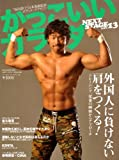 かっこいいカラダNEXT STAGE vol.13 (B・B MOOK 685 スポーツシリーズ NO. 556)