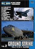 スカイウォーズ Vol.2:グランド・ストライク -地上攻撃機- [DVD]