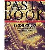 幸せイタリアン パスタ・ブック―イタリア各地の本格郷土パスタと家庭で作るごちそうパスタ
