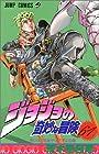 ジョジョの奇妙な冒険 第61巻 1999-01発売