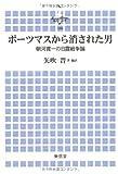 ポーツマスから消された男―朝河貫一の日露戦争論 (横浜市立大学叢書)