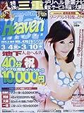 HotHeaven (ホットヘブン) 東海版 2011年 3/18号