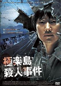 極楽島殺人事件 [DVD]