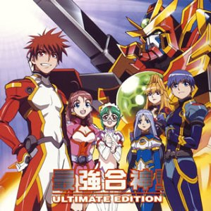 超重神グラヴィオンZwei DVD-BOX