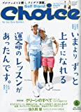 Choice (チョイス) 2010年 06月号 [雑誌]