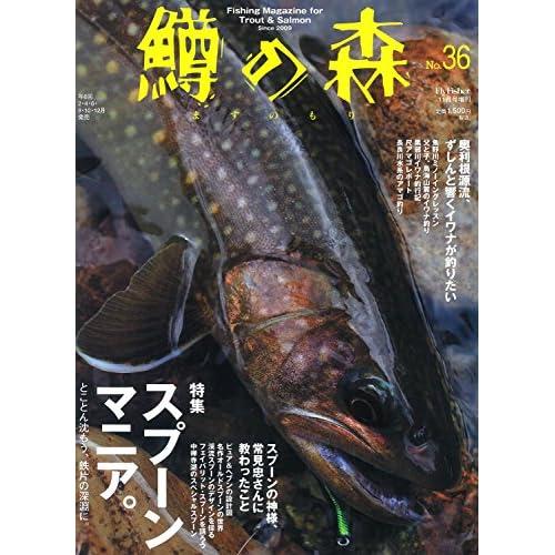 鱒の森(36) 2016年 11 月号 [雑誌]: FLY FISHER 増刊