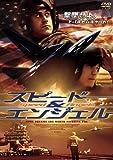 スピード&エンジェル [DVD]