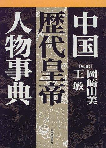 中国歴代皇帝人物事典