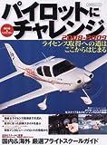 パイロットにチャレンジ 2008-2009 (イカロス・ムック)