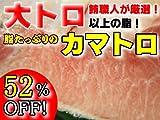 大トロ以上の脂!インドマグロ肉厚大トロかまとろ300g!52%OFF(カマトロ高級食材 最高級 BBQ バーベキュー 業務用 鮪 わけあり 訳あり 規格外 不揃い 不ぞろい) ランキングお取り寄せ