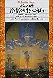 浄福なる生への導き (平凡社ライブラリー)