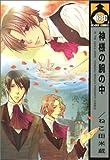 神様の腕の中 / ねこ田 米蔵 のシリーズ情報を見る