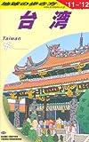 D10 地球の歩き方 台湾 2011?2012 (ガイドブック)
