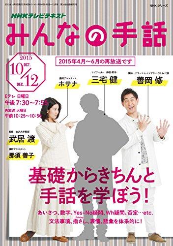 NHK みんなの手話 2015年10~12月 (NHKシリーズ)