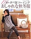 メーター別ソーイングおしゃれな秋冬服―今すぐ作りたいデザインがいっぱい!! (ブティック・ムック No. 750)