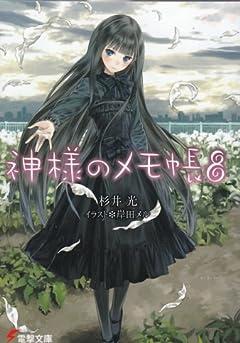神様のメモ帳〈8〉 (電撃文庫)