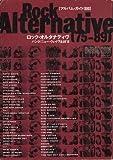 ONTOMO MOOK ロック・オルタナティヴ パンク/ニューウェイヴ&80'S アルバム・ガイド800 [雑誌]