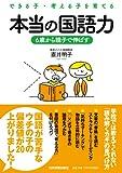 できる子・考える子を育てる 本当の国語力 ~6歳から親子で伸ばす