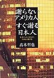 謝らないアメリカ人 すぐ謝る日本人―生活からビジネスまで、日米を比較する