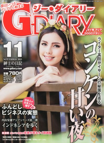G-DIARY (ジーダイアリー) 2013年 11月号 [雑誌]
