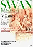 SWAN MAGAZINE Vol.10(2007冬号) (10)