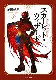 スカーレット・ウィザード〈1〉 (中公文庫)