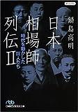 日本相場師列伝 2 (2) (日経ビジネス人文庫 ブルー な 4-2)