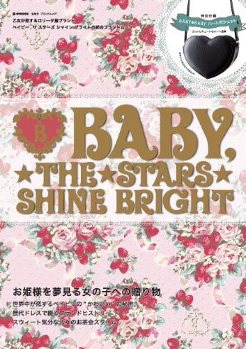 BABY,THE STARS SHINE BRIGHT (e-MOOK 宝島社ブランドムック)