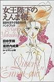 女王陛下のえんま帳 薬師寺涼子の怪奇事件簿ハンドブック