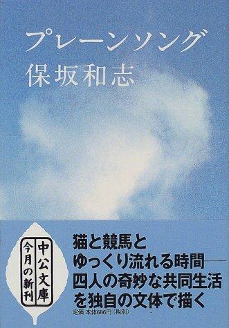 プレーンソング (中公文庫)