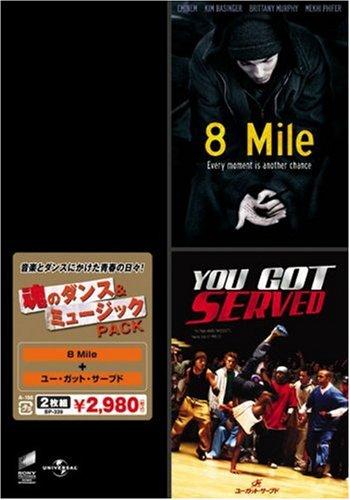 魂のダンス&ミュージックパック「8 Mile」「ユー・ガット・サーブド」 [DVD]